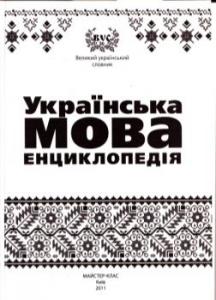 ukrainska-mova